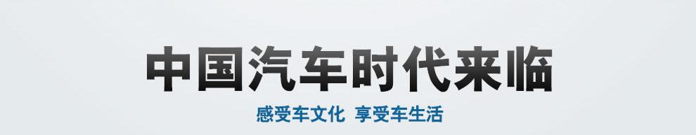 中国汽车时代来临,汽车产业蓬勃发展