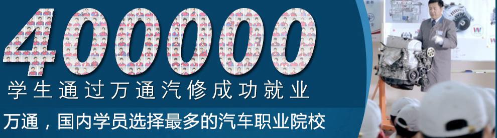50万成功就业学子的选择