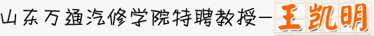 山东万通汽修学院创新实战名师:闫鹏飞