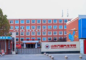 山东优德亚洲汽车学院