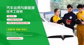 汽车运营与新能源技术工程师