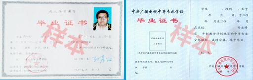 山东交通学院证书中央广播电视中等专业学校证书