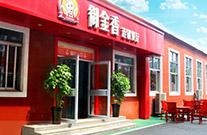 山东优德亚洲汽车学院学院餐厅