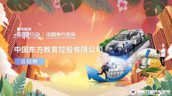 中国东方教育与央视频再度携手,才聚东方,职等你来
