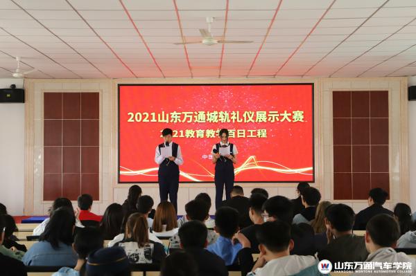 「教学质量年」2021年山东万通城轨礼仪操展示大赛来啦!