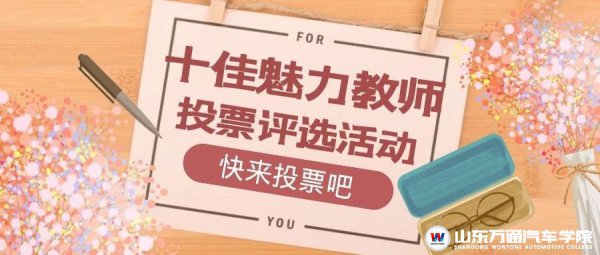 """【教师节投票】山东万通2021年""""十佳魅力教师""""投票评选"""